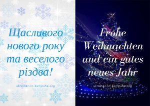 Weihnachtsgrüße Deutsch.Weihnachtsgrüße 2017 Ukrainer In Karlsruhe