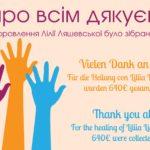 Spendenaufruf- Gute Zweck