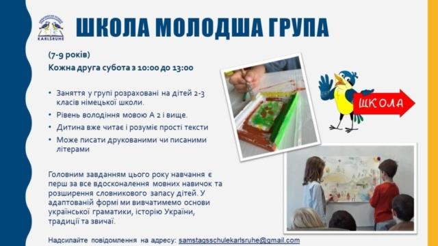 Оголошуємо набір до української школи та садочка Карлсруе! Verein Ukrainer in Karlsruhe, Samstagsschule
