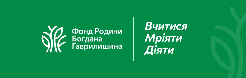 Bohdan Hawrylyshyn Family Foundation